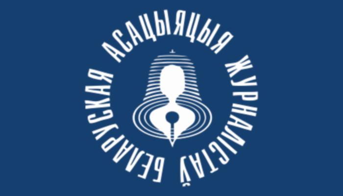 SEEMO Alarmed: Supreme Court liquidated the Belarusian Association of Journalists